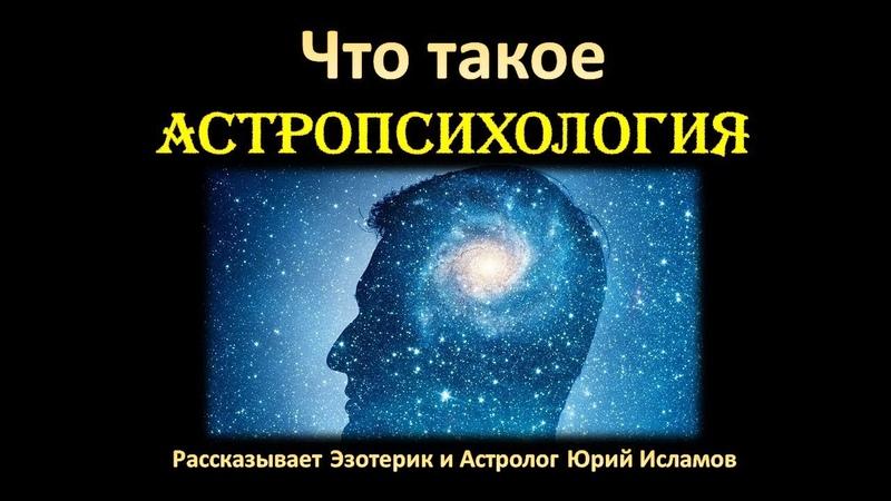 Что такое Астропсихология Обучение Астрологии и Астропсихологии Онлайн Ведет Юрий Исламов