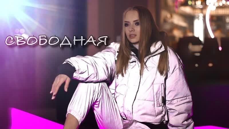 Savina Савина Свободная Премьера клипа 2019