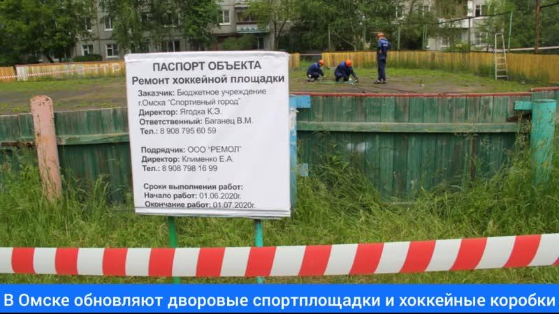 В Омске обновляют дворовые спортплощадки и хоккейные коробки