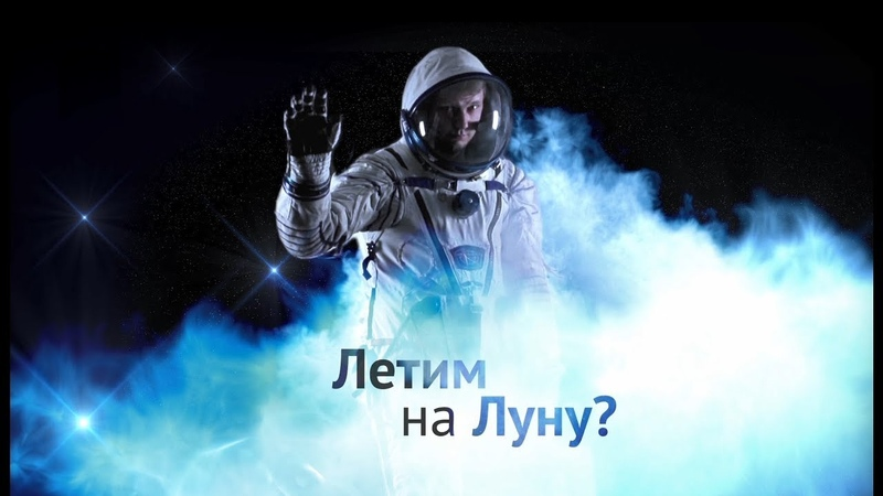 Отбор в отряд космонавтов 2019