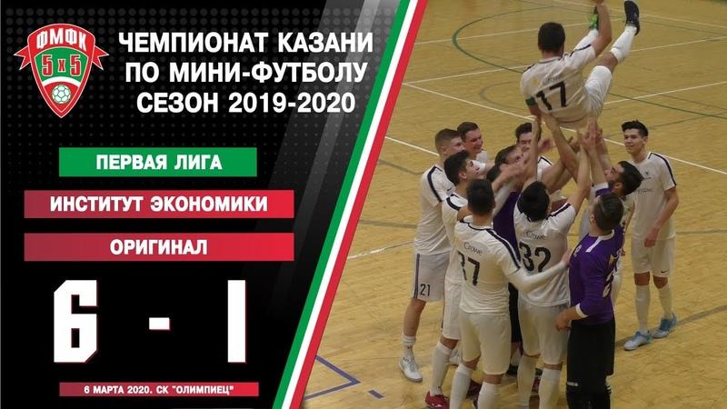 ФМФК 2019 2020 Первая лига ИНСТИТУТ ЭКОНОМИКИ ОРИГИНАЛ 6 1