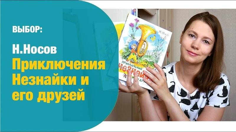 Приключения Незнайки и его друзей. Выбор книги Детская книжная полка