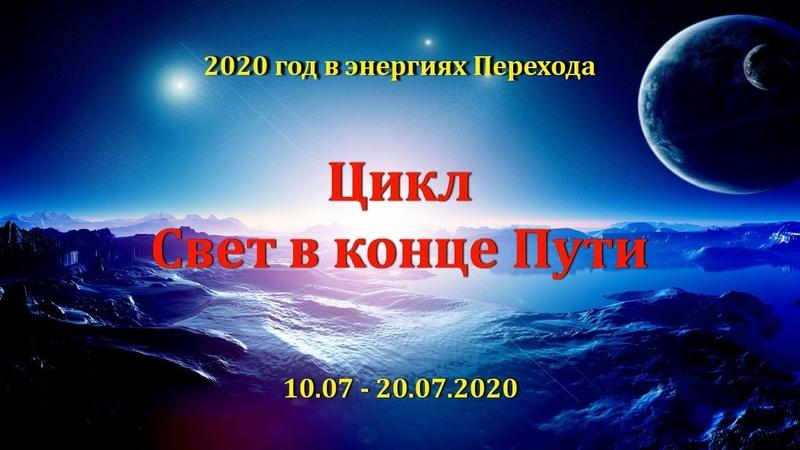 Свет в конце Пути Ченнелинг 17 й цикл завершения в энергиях Перехода