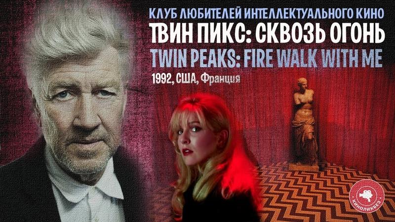КИНОЛИКБЕЗ : Твин Пикс: сквозь огонь