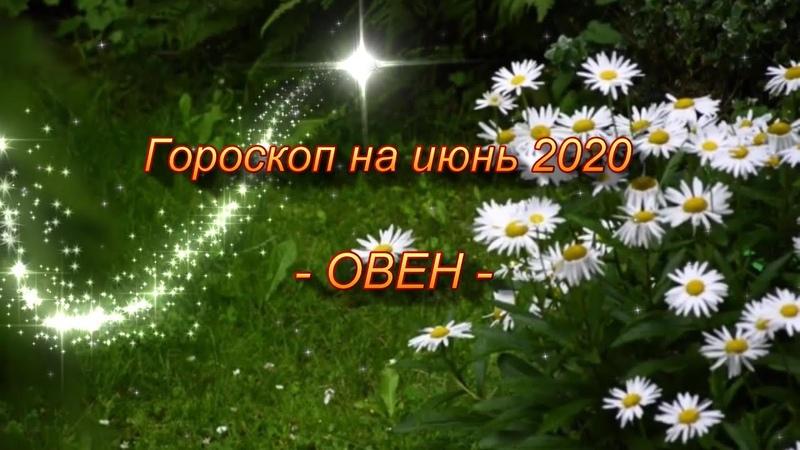 ♈️ ОВЕН Гороскоп на Июнь 2020