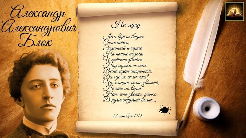 Стихотворение А А Блок На лугу Стихи Русских Поэтов Аудио Стихи Слушать Онлайн