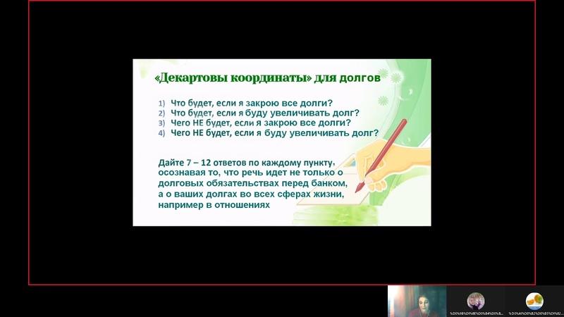 БЛАГОТВОРИТЕЛЬНЫЙ ПРАКТИКУМ ВЫХОД из ДОЛГОВ и КРЕДИТОВ. 3 ЧАСТЬ. Декартовы координаты. Практика