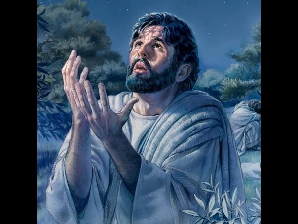 ИИСУС МОЛИТСЯ ОХВАЧЕННЫЙ ПЕЧАЛЬЮ И ТРЕВОГОЙ