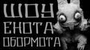 Страшные истории на ночь. Шоу Енота - Обормота. Мистические истории. Creepypasta.