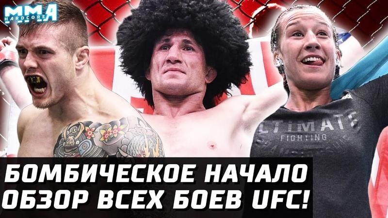 Турнир ТЕМНЫХ лошадок Полный обзор свежего UFC Взрывной старт Двалишвили Агапова Веттори Фили