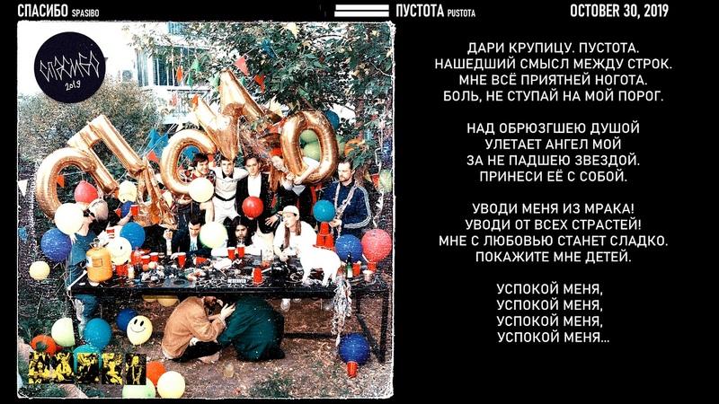 Спасибо Пустота 2019 Russia Indie Art Kraut Surf Rock Nugaze lyrics текст песни
