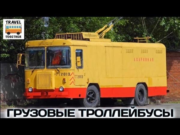 Транспорт в России Грузовые троллейбусы Transport in Russia Freight trolleybus