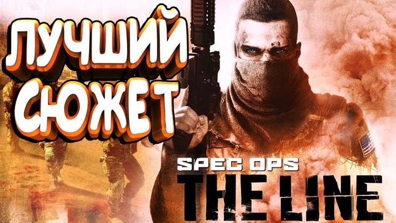 SPEC OPS THE LINE🎮ФИНАЛ🎮ПРОХОЖДЕНИЕ 2