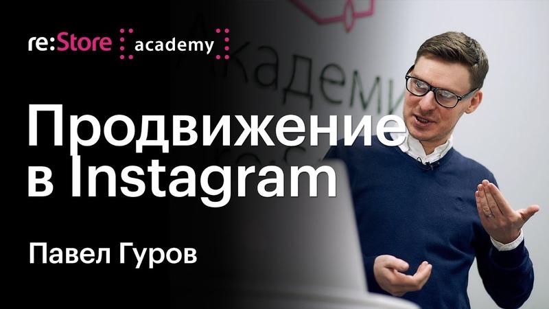 Павел Гуров: лекция по SMM продвижение и таргетинг в Instagram VKontakte YouTube FaceBook