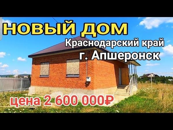 ПРОДАЕТСЯ КИРПИЧНЫЙ ДОМ ЗА 2 600 000 РУБЛЕЙ В КРАСНОДАРСКОМ КРАЕ Г АПШЕРОНСК