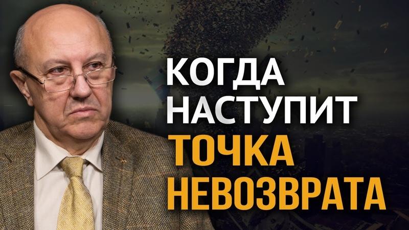 Настоящее обнуление впереди Чем станет РФ в ближайшие годы Андрей Фурсов