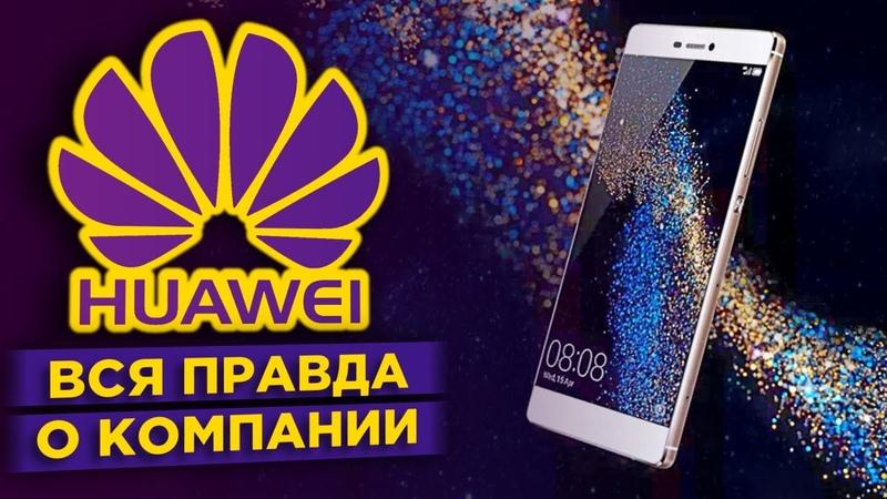 История Huawei Вся правда о китайской корпорации Обзор книги
