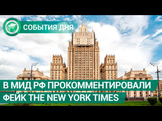 В МИД РФ прокомментировали фейк The New York Times. События дня. ФАН-ТВ