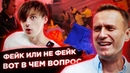 Политическое преследование Ивангая Ютуб - рассадник фейков
