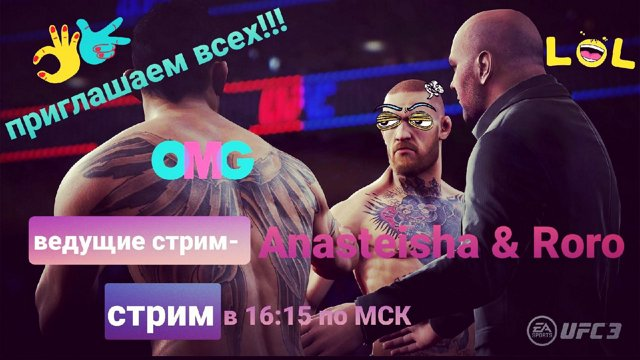 Битва полов2 Anasteisha VS Roro