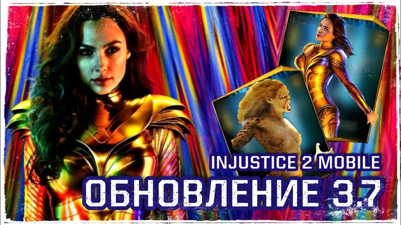 Инджастис 2 Мобайл Обновление 3 7 Чудо Женщина 1984 Предположения Update 3 7 WW 1984 Injustice 2
