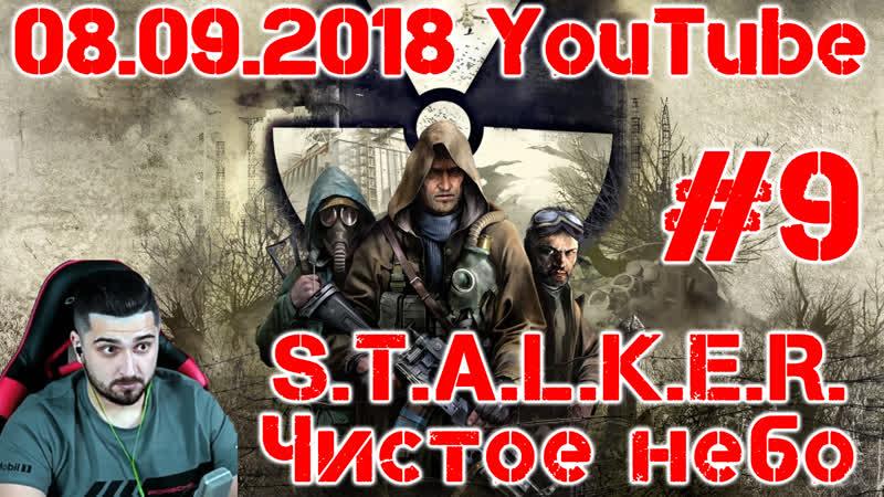 Hard Play ● 08.09.2018 ● YouTube серия ● S.T.A.L.K.E.R.: Чистое небо 9