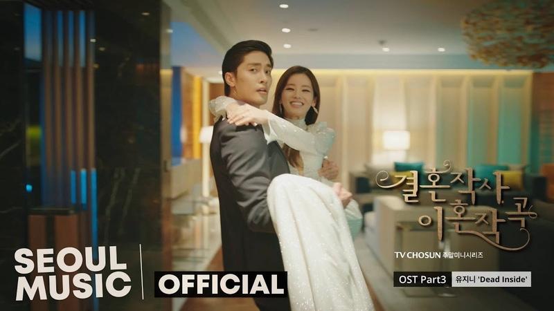 [MV] 유지니 (JINY) - Dead Inside Official Music Video