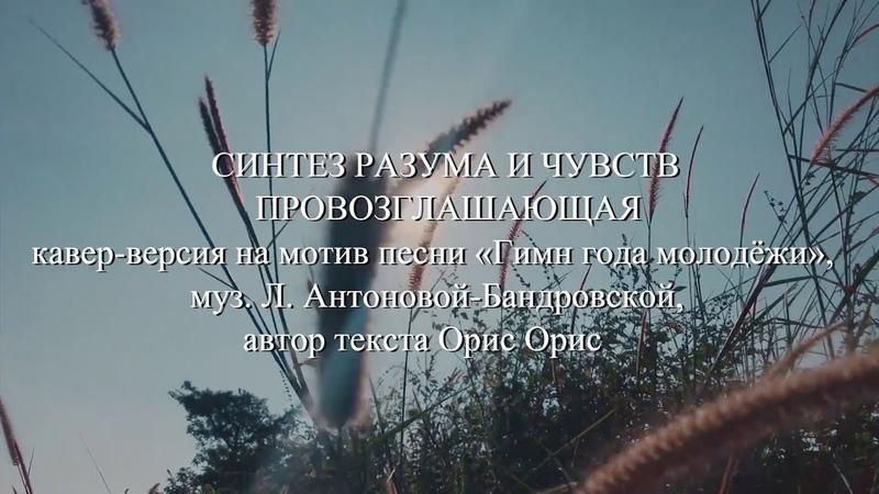Караоке песня 292 СИНТЕЗ РАЗУМА И ЧУВСТВ ПРОВОЗГЛАШАЮЩАЯ