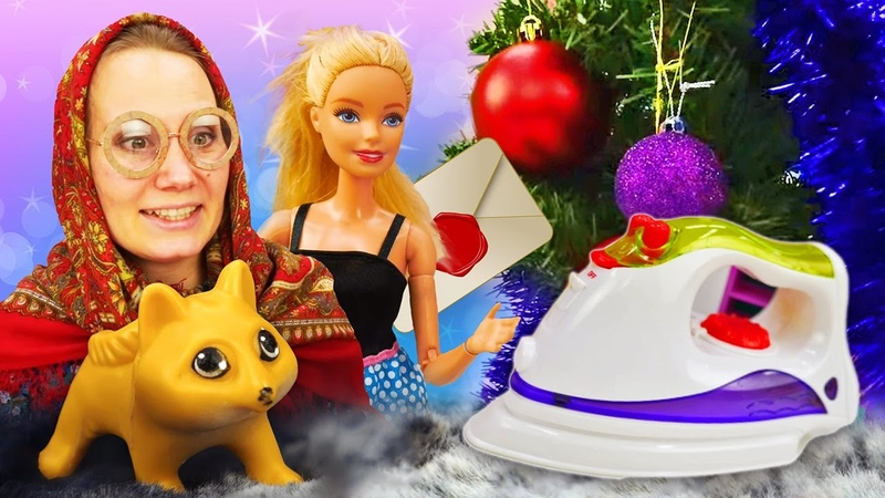 Кукла Барби и Баба Маня встречают Новый Год с котенком переростком Игры в куклы Барби для девочек