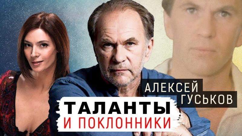 Алексей Гуськов Таланты и поклонники Центральное телевидение