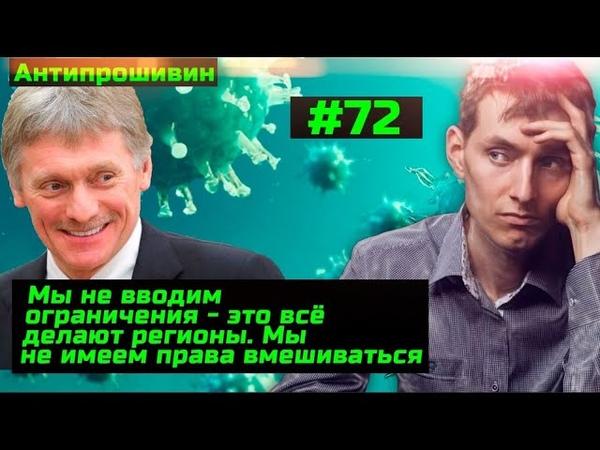 72 Песков Кремль не при делах Бегловская пехота совершает налёты на питерские рестораны