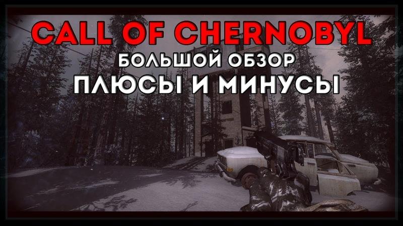 STALKER CALL OF CHERNOBYL ВЛИЯНИЕ НА МОДДИНГ ПЛЮСЫ И МИНУСЫ ОБЗОР