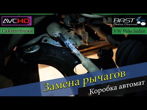 Замена левого рычага на POLO Sedan с АКПП Домкратим коробку и двигатель снимаем опору автомата