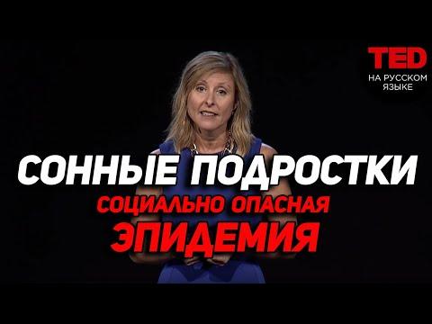 Сонные подростки социально опасная эпидемия Венди Троксел TED на русском