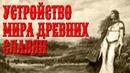 Миры древних славян Правь Явь Навь три мира древних славян Рай земля ад Славяне Русь Предки
