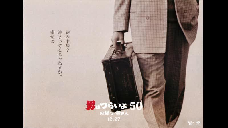 Мужчине живётся трудно С возвращением, Тора-сан! (2019) Otoko wa tsurai yo 50 Okaeri Tora-san