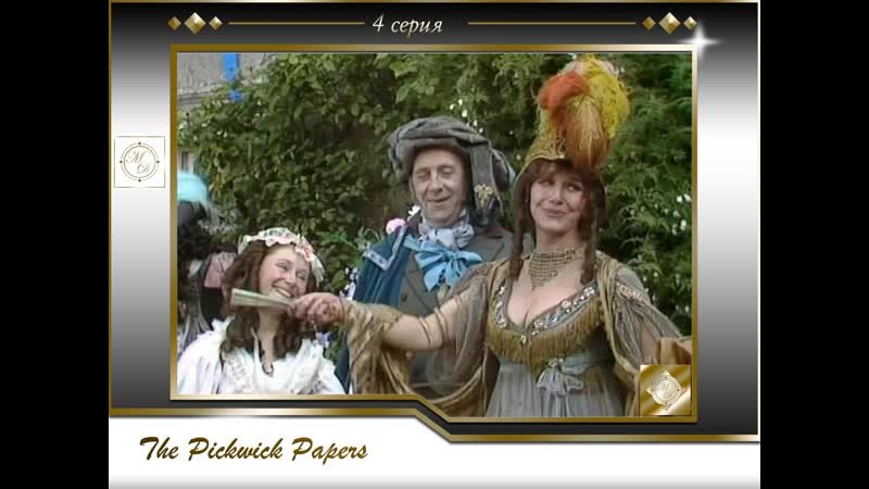 Записки Пиквикского клуба 4 серия The Pickwick Paper S01E04