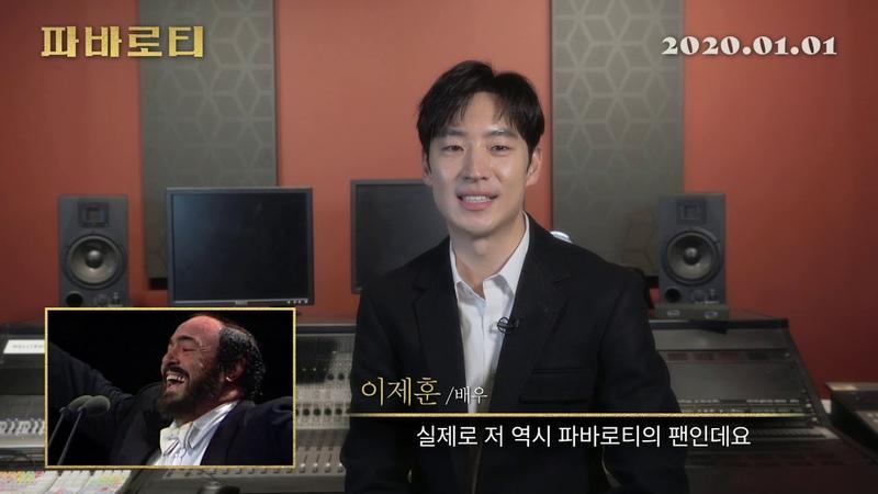 Pavarotti narr Lee Je Hoon teaser