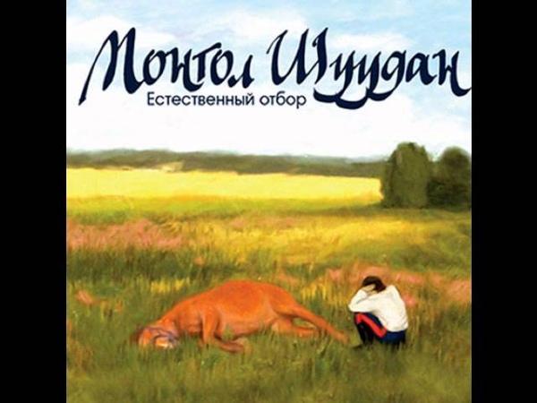 Монгол Шуудан Розовые ушки Награбленное грабь
