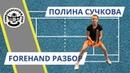 Разбор analysis forehand удара справа в большом теннисе Полины Сучковой по 3 показателям.