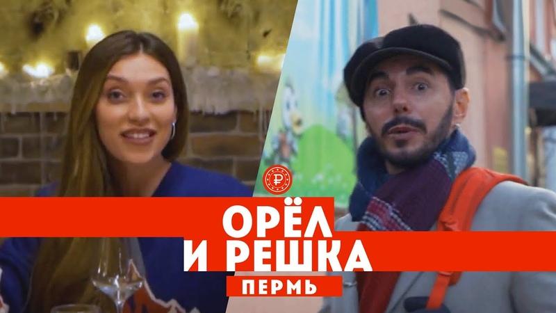 Орел и решка Пермь Кунгур Калинино Березники