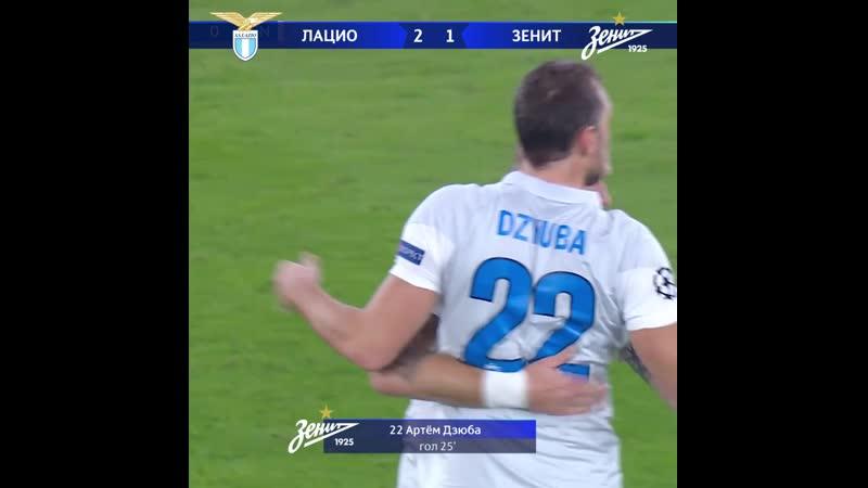 Лацио Зенит 2 1 Артём Дзюба '25 Лига чемпионов 4 тур 24 11 2020