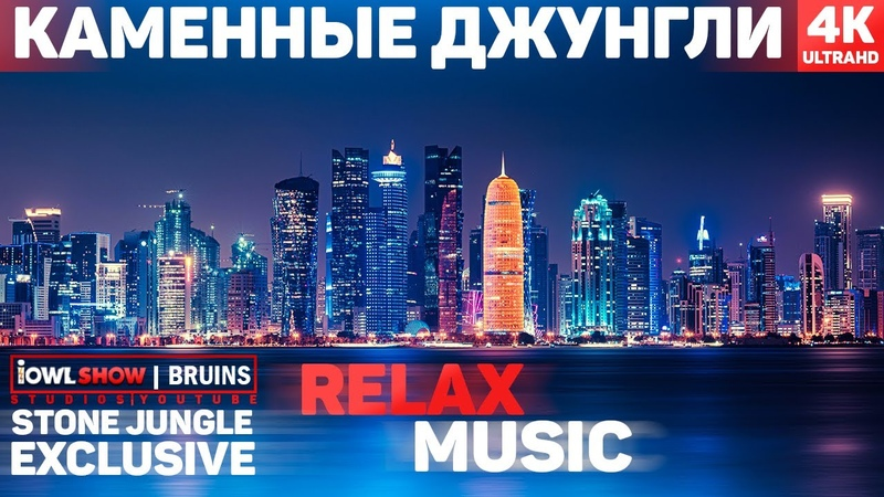 КАМЕННЫЕ ДЖУНГЛИ RELAX MUSIC stone jungle Exclusive on YouTube 4K UltraHD