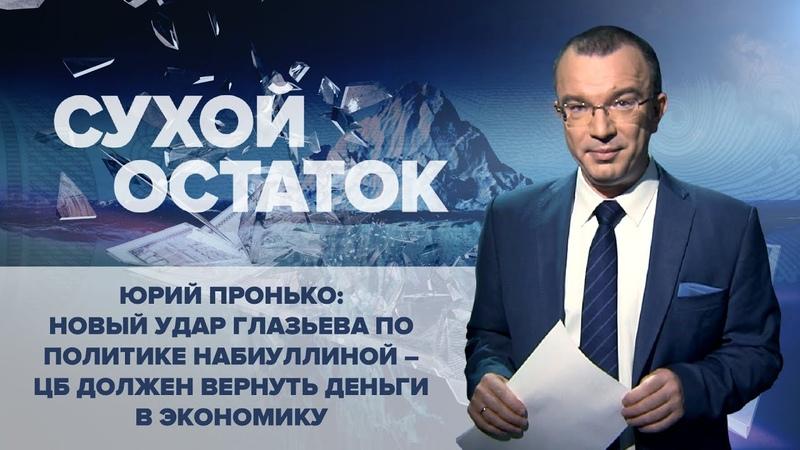 Юрий Пронько Новый удар Глазьева по политике Набиуллиной ЦБ должен вернуть деньги в экономику
