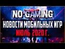 Новости мобильного гейминга | Июль 2020 г. | Бета DMC Mobile | Дата релиза Genshin Impact |