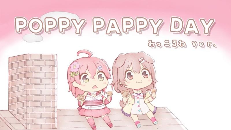 2人で POPPY PAPPY DAY 歌ってみた みっころね24