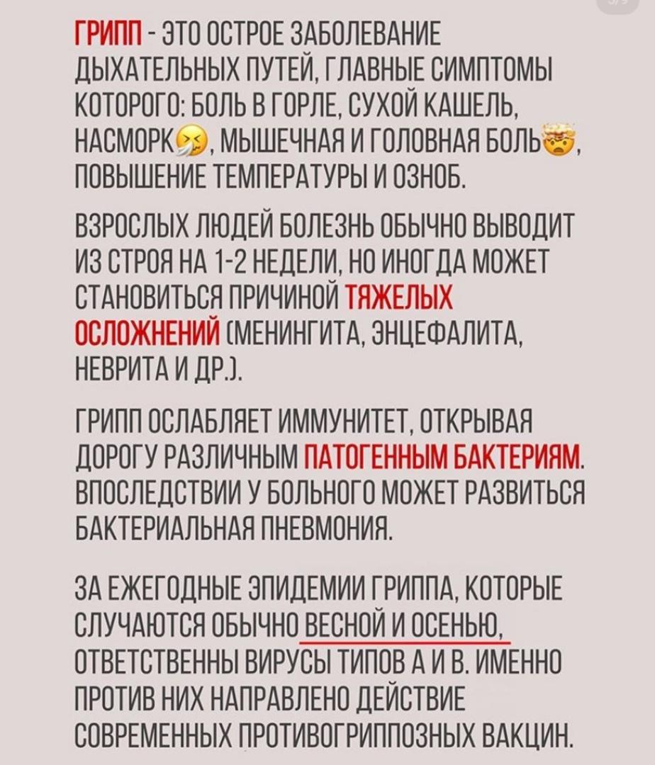 В Саратовской области началась иммунизация населения от гриппа и ОРВИ