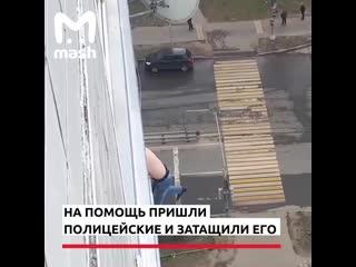 Женщина 15 минут держала за руки выпавшего из окна