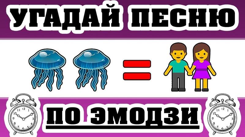 Угадай Песню по Эмодзи за 10 Секунд Лучшие Русские Хиты Где Логика