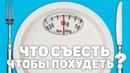 Что СЪЕСТЬ, чтобы ПОХУДЕТЬ Правильное питание для похудения Про Основы питания